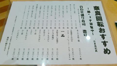 大起水産回転寿司 奈良店 (21)