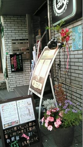 新鮮組 誠 201507 (2)