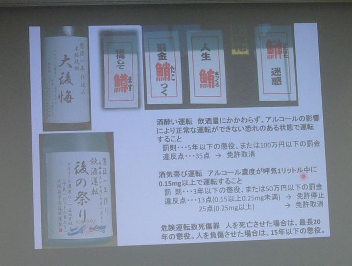 飲酒運転撲滅 H27.7.18  技術士研修会資料より