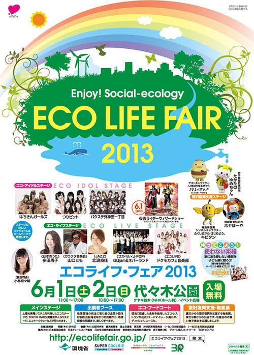 eco_2013.jpg