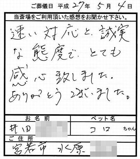 150504-6.jpg