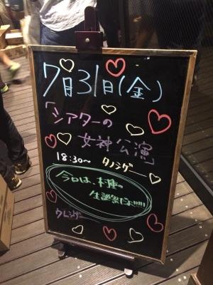 150731murashige102.jpg