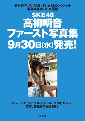 150803akane001.jpg