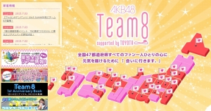 akb48team8_blog_top.jpg