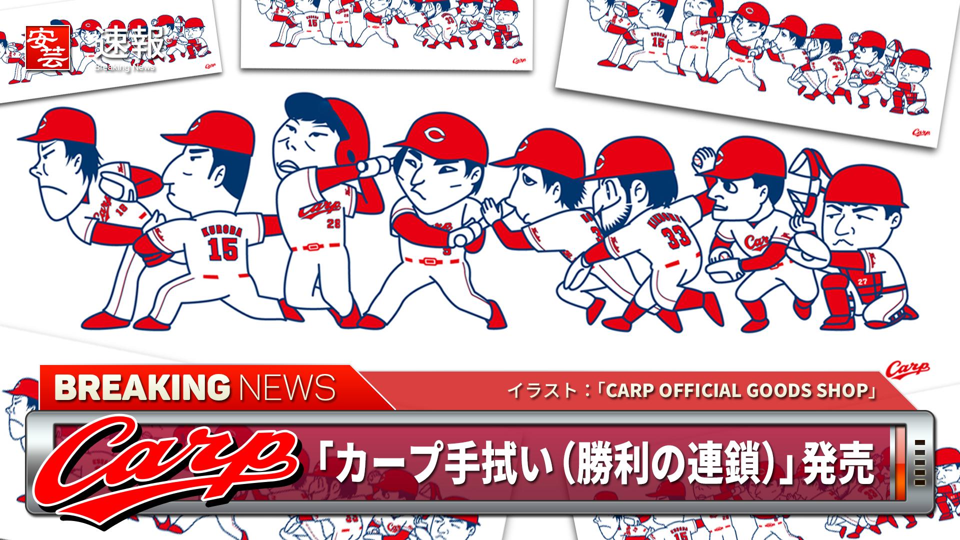 カープ手拭い 勝利の連鎖 が発売 安芸の者がゆく 広島東洋カープ応援ブログ