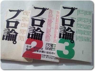 プロ論の本3冊