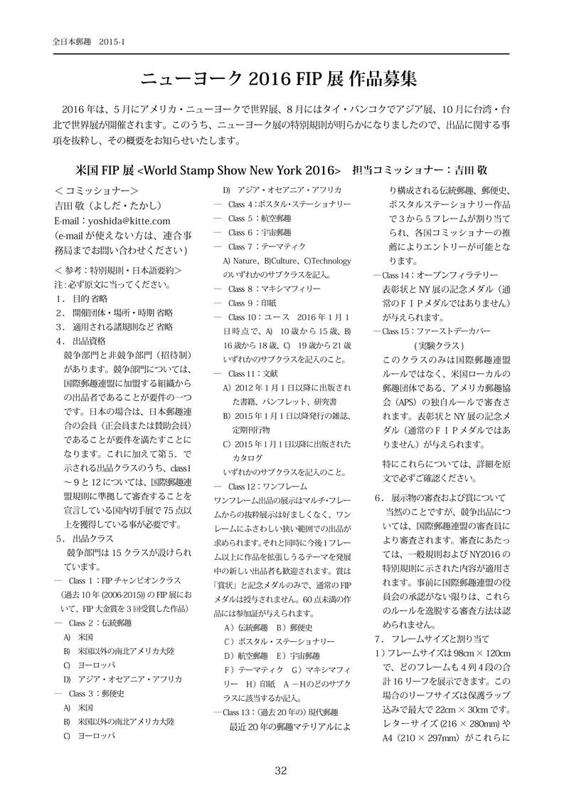 IREX_JAP_WSS-NY2016_1s.jpg