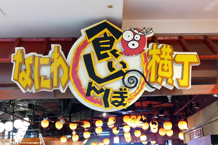 くいしんぼう横丁 (2)