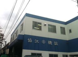 company_photo01.jpg
