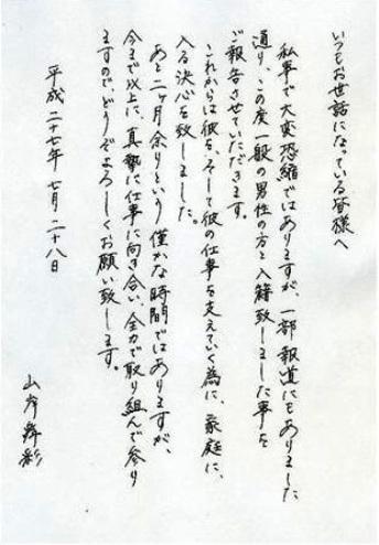 「青井実 山岸舞彩」の画像検索結果