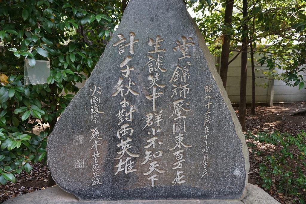 徳富蘇峰の詩碑