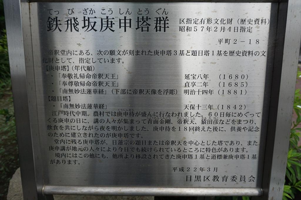鉄飛坂帝釈堂_5