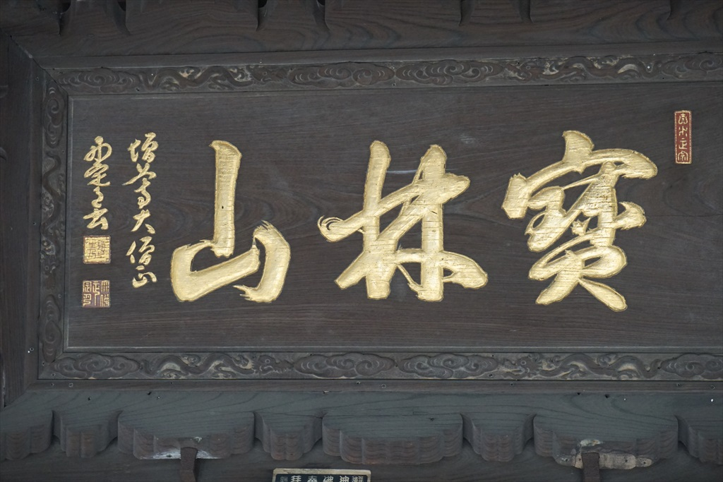 浄土宗泉澤寺_4