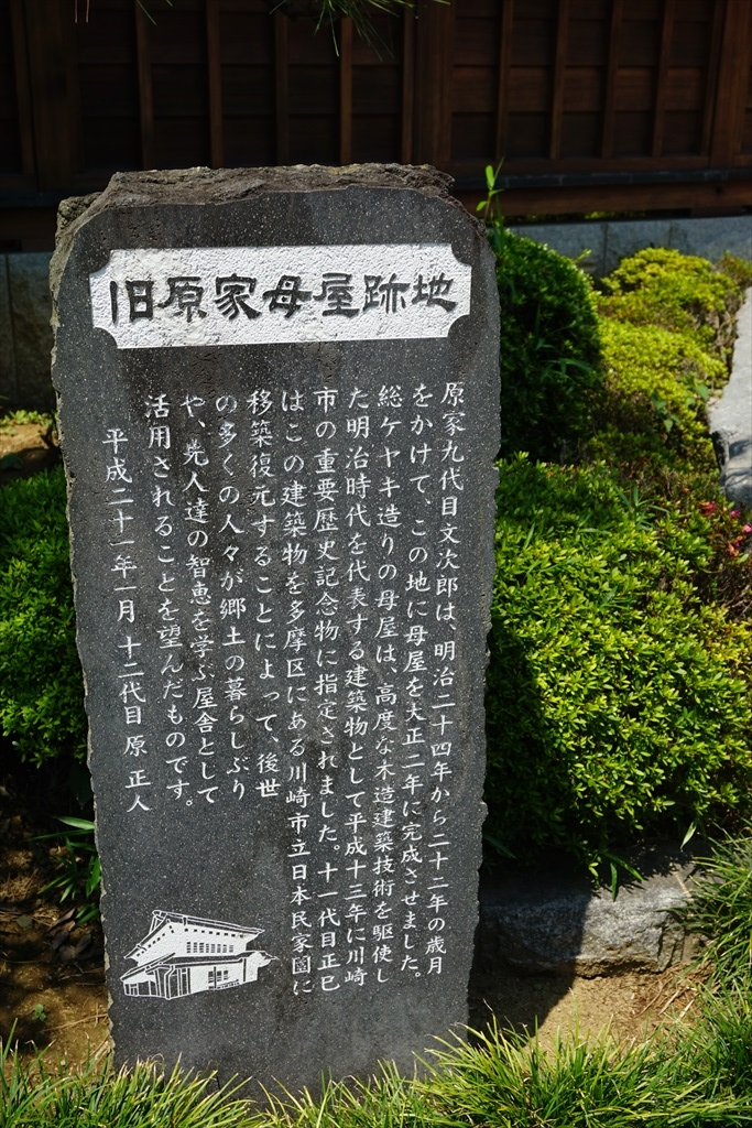 原家欅門_2