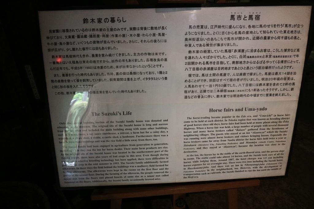 (1)鈴木家住宅(すずきけじゅうたく)《宿場》_13
