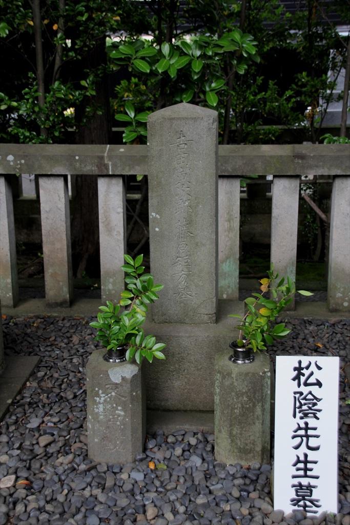 吉田松陰の墓_2