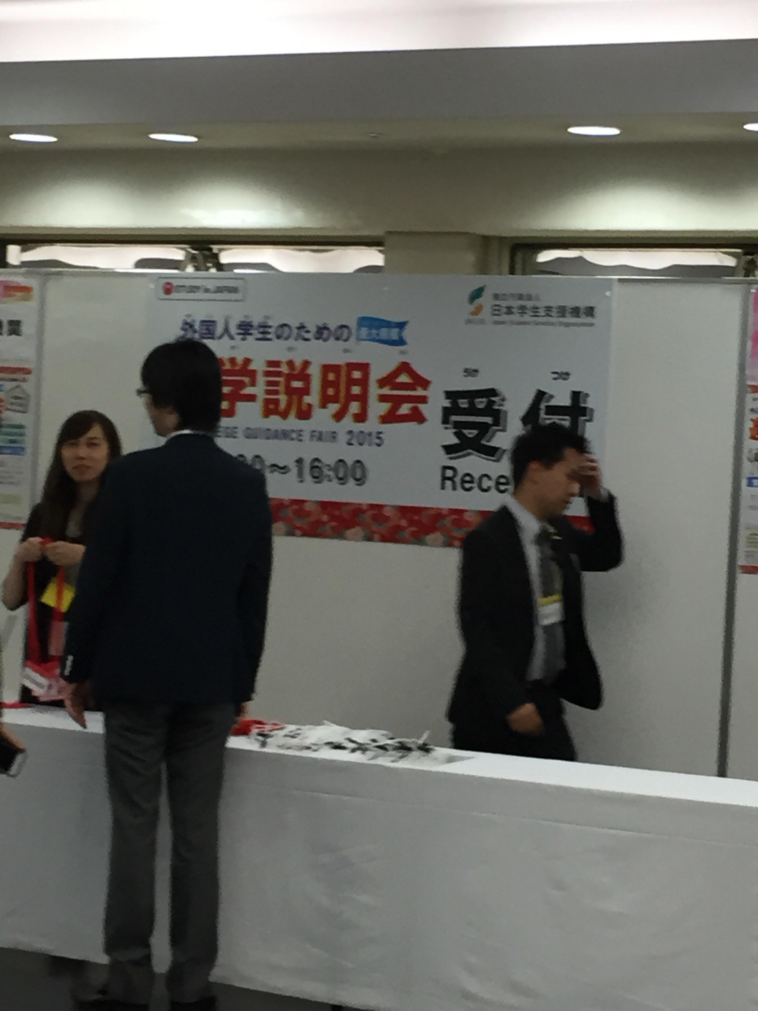 日本留学フェア出展