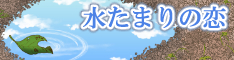 mizutamari_banner.jpg