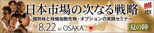 2015/08/22 日本市場の次なる戦略「個別株と株価指数先物・オプション実践セミナー(夏の陣)」 【大阪】