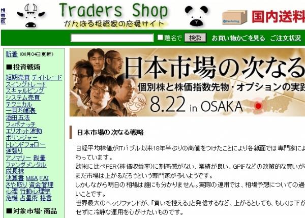 日本市場の次なる戦略:パンローリングトレーダーズショップ
