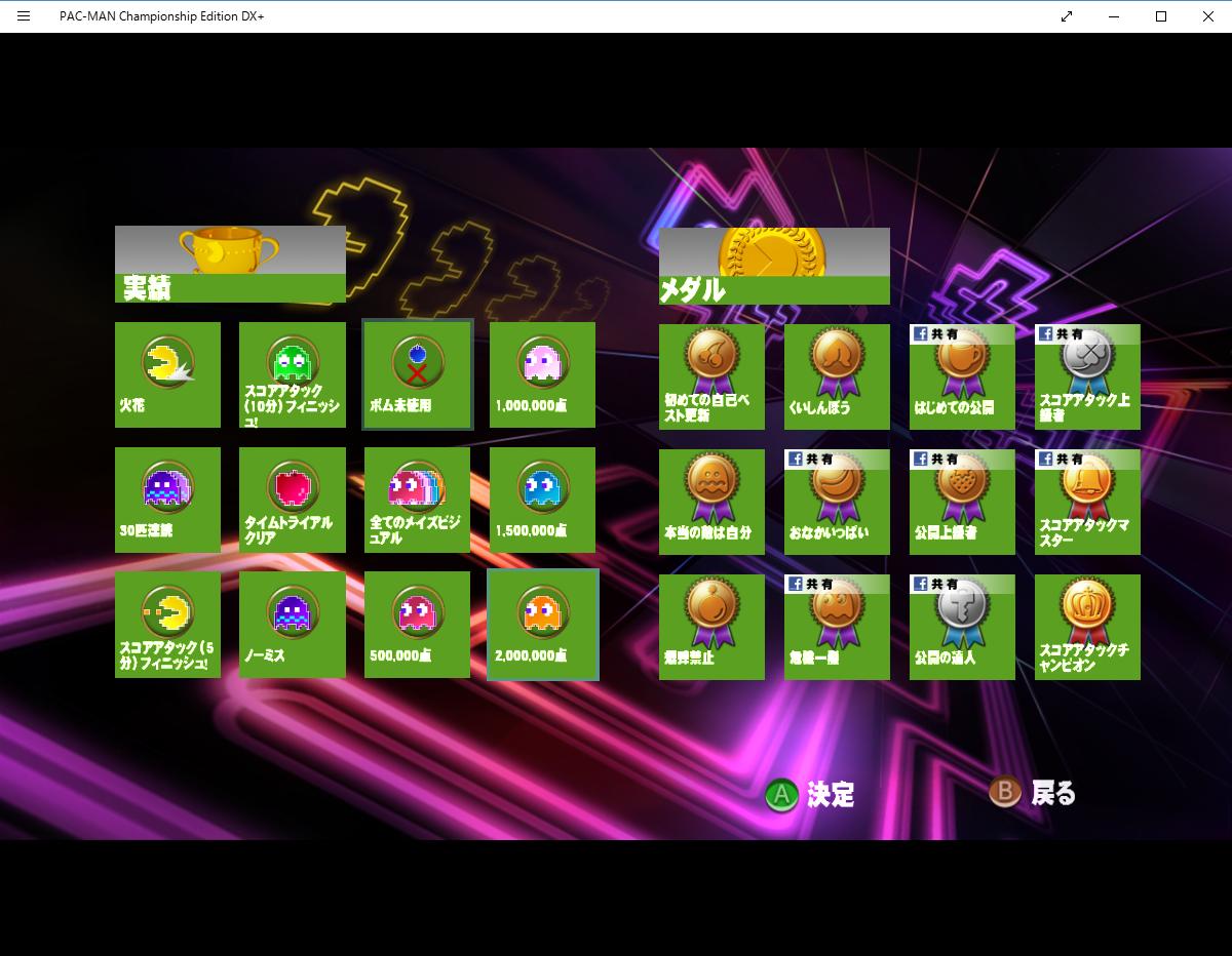PacMan_CE_DX_Win_Comp.png
