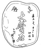 図三野宮神社 (3)