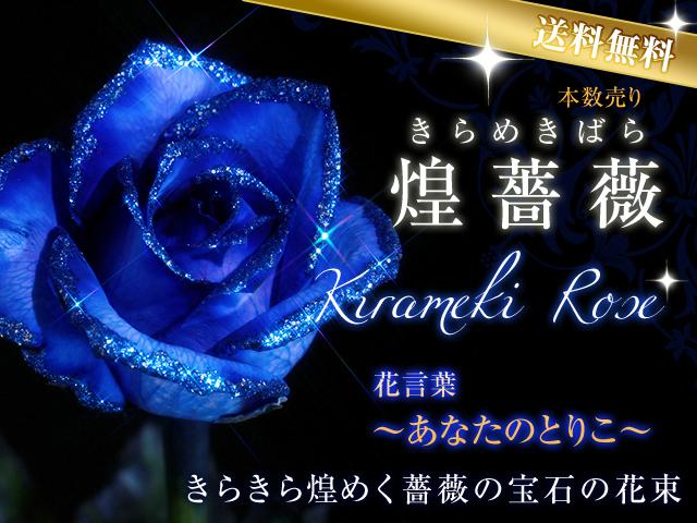 青い バラ