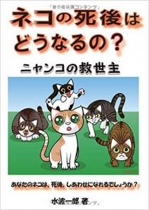 ネコの死後はどうなるの?2