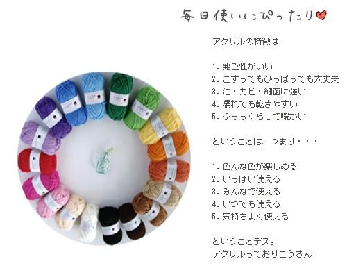 722zakkaほっこりアクリル豊富なカラー