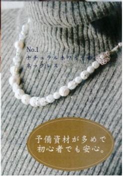 755トーホーナチュラルホワイトのネックレス着用例