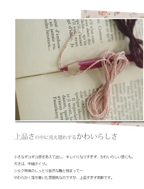 756zakkaジョリエスシルク糸