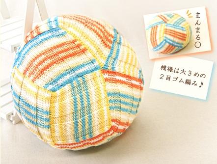 無料編み図プレゼント手編みクッションあみもねっと楽ラクコットンボーダークッション