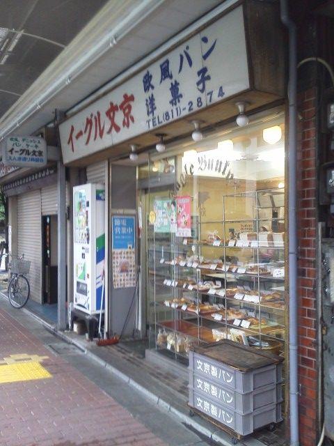 いーぐる文京パン