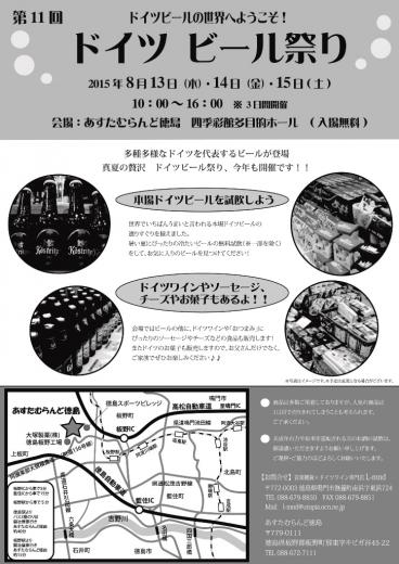 第11回ビール祭り2015(裏)