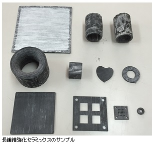 Shonan-AML_CMC_Ceramics_image.jpg