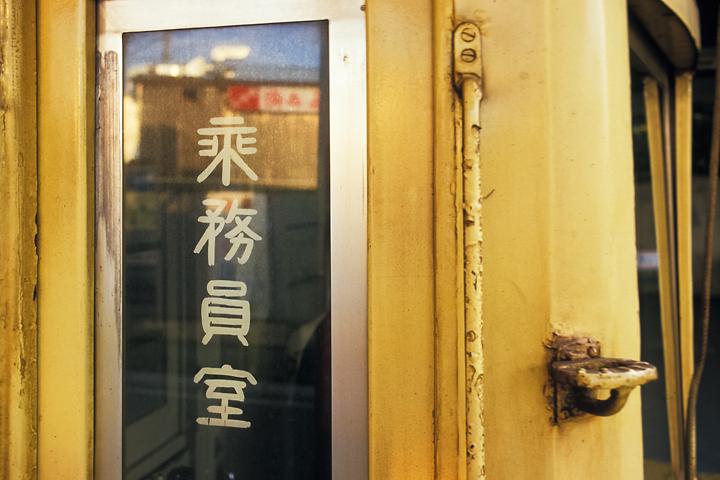 6211江ノ電300形301編成乗務員扉