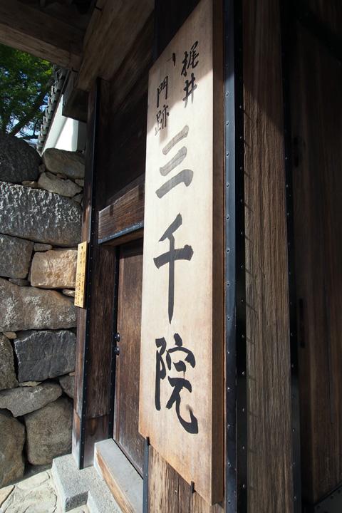 20150628_sanzenin-03.jpg
