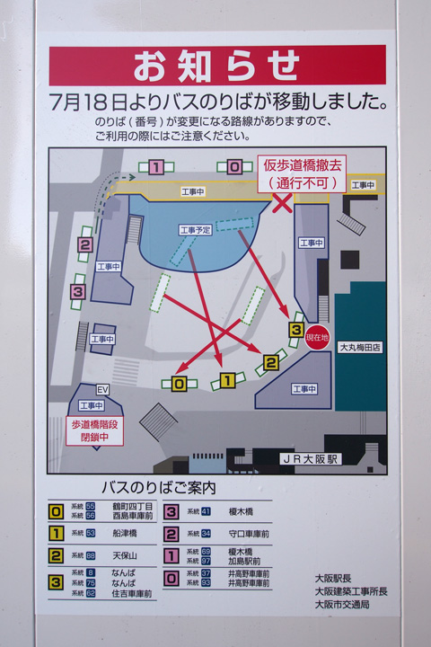 20150718_osaka-01.jpg