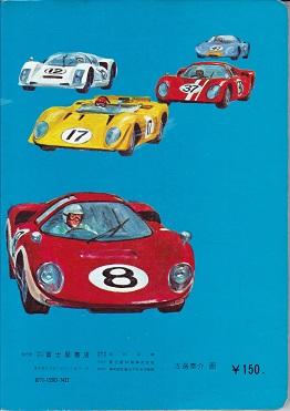 レースカーその5