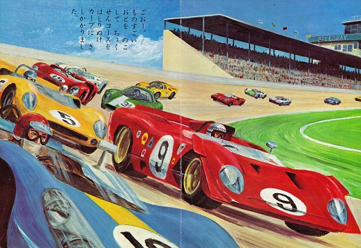 レースカーその3