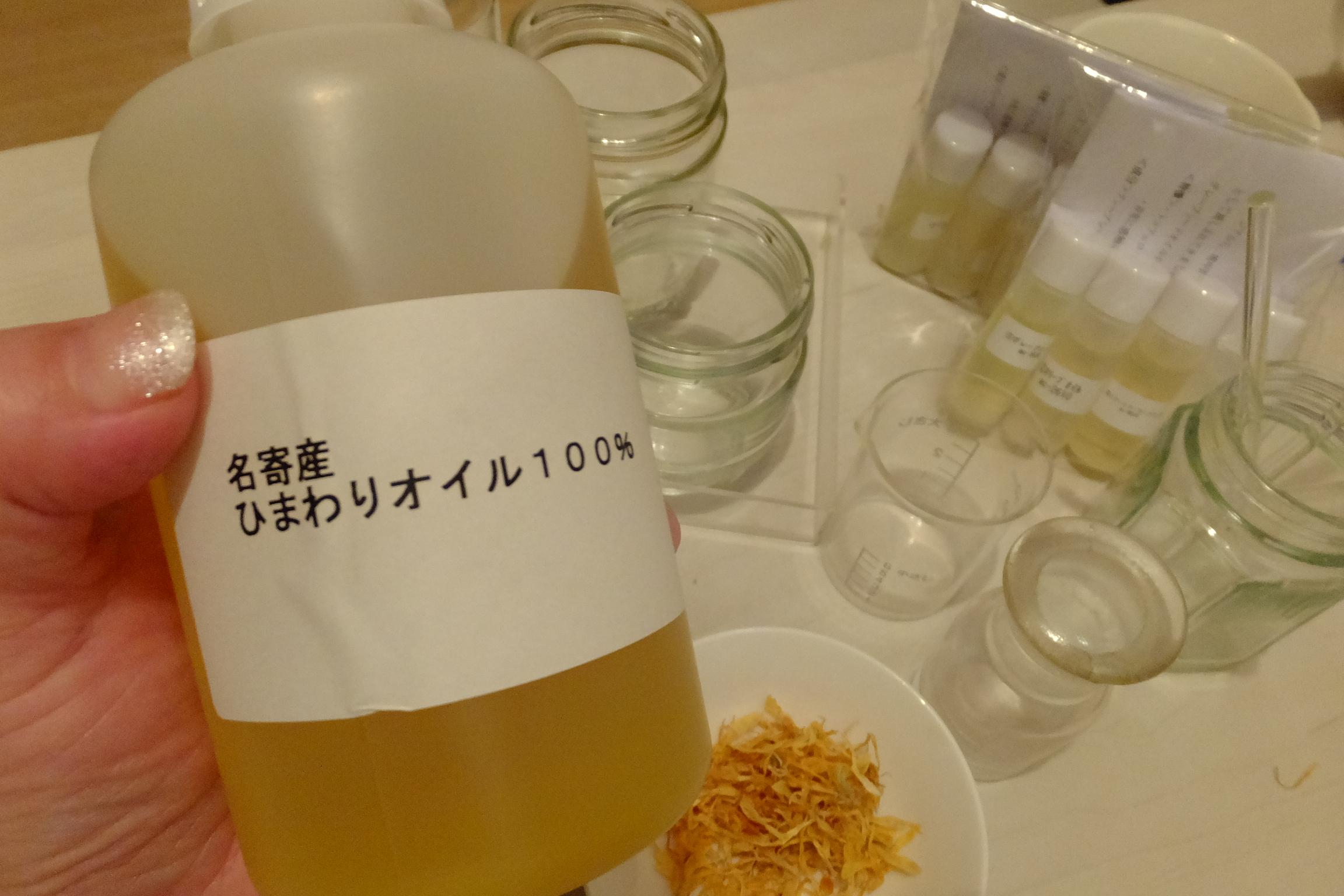 ブログ更新~向日葵油