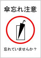 傘忘れ注意の張り紙テンプレート・フォーマット・雛形