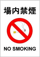 場内禁煙の張り紙テンプレート・フォーマット・雛形