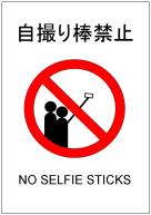 自撮り棒禁止のポスターテンプレート・フォーマット・雛形