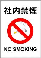 社内禁煙の張り紙テンプレート・フォーマット・雛形