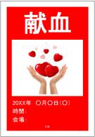 献血のポスターテンプレート・フォーマット・雛形