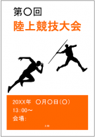 陸上競技大会のポスターテンプレート・フォーマット・雛形