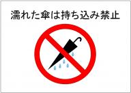 濡れた傘は持ち込み禁止の張り紙テンプレート・フォーマット・雛形