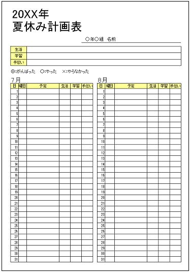 小学生 小学生 学習ソフト : 夏休み計画表テンプレート ...