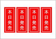 本日発売(縦)の張り紙テンプレート・フォーマット・雛形